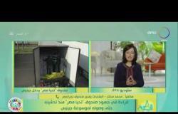 """8 الصبح - قراءة في جهود صندوق """"تحيا مصر"""" منذ تدشينه حتى وصوله لموسوعة جينيس"""