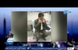 خبر عاجل : الجهود المصرية تنجح في تحرير الربان البحري المصري * فاروق عبدالعال * من ايدي الحوئيين .