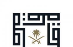 """الهيئة الملكية لمكة المكرمة تطلق شركة """"كدانة"""" لتطوير المشاعر المقدسة"""