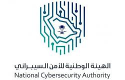 الهيئة الوطنية للأمن السيبراني ووكالة الأنباء السعودية تعززان التعاون المشترك بينهما