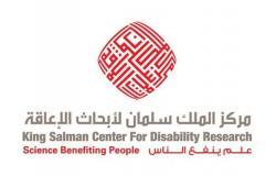 """غدًا.. الإعلان عن موعد انطلاق """"المؤتمر الدولي للإعاقة 6"""" وجائزة الملك"""