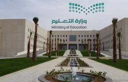 التعليم: لن تعود الدراسة حضوريًا حتى يتم التأكد من ضمان سلامة الطلاب