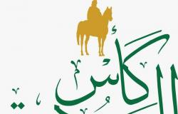 """ترقية سباق الخيل """"عبّية كلاسيك"""" إلى فئة """"ليستد"""" ضمن كأس السعودية 2021"""