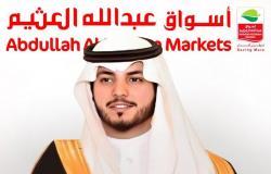 """أسواق عبدالله العثيم تفتتح فرعيها الـ252 و253 في """"رنية"""" و""""تربة"""""""