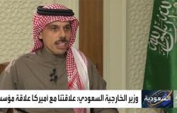 """وزير الخارجية: سنعمل على بناء علاقة ممتازة مع إدارة """"بايدن"""" وعلاقة السعودية بالولايات المتحدة """"تاريخية"""""""