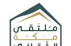 """""""ملتقى مكة الثقافي"""" يطلق بوابة """"أيام مكة للبرمجة والذكاء الاصطناعي"""" غدًا"""