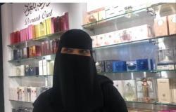 """بالفيديو.. """"بائعة العطور"""": المرأة السعودية تجد الدعم والعناية من القيادةالرشيدة"""