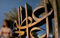 """شاهد.. امتهان غير مقصود لـ""""مجسم آية قرانية"""" بجدة ومطالب بالتدخل"""