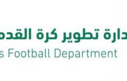 اتحاد الكرة يعتمد عدداً من الحكمات السعوديات
