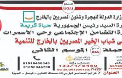 وزيرة الهجرة تدعو الجاليات المصرية بالخارج للمشاركة في إعادة تأهيل القرى الأكثر احتياجًا