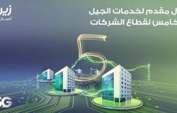 """""""زين السعودية"""" تطلق خطوط الاتصالات المؤجرة بتقنيات الجيل الخامس لقطاع الأعمال"""