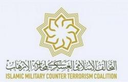 """""""العمليات منخفضة التكاليف"""".. محاضرة للتحالف الإسلامي لمحاربة الإرهاب"""