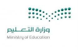 """""""تعليم الرياض"""": اختبارات تحريرية للمتقدمات على الوظائف الإشرافية"""
