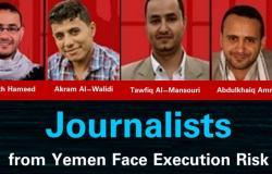 """""""الإرياني"""": الحوثي الإرهابية أمرت باعدام صحافيين رفضت مبادلتهم"""