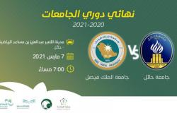 غدًا.. نهائي دوري الاتحاد الرياضي للجامعات السعودية