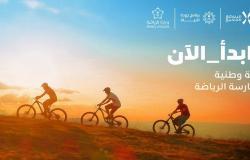 """الاتحاد السعودي للرياضة للجميع يطلق حملته الوطنية """"ابدأ الآن"""".. لتعزيز ممارسة الرياضة في جميع أنحاء المملكة"""