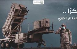 """""""#شكرًا_أبطال_الدفاع_الجوي"""".. السعوديون يتغنون ببطولات التصدي للإرهاب الحوثي"""