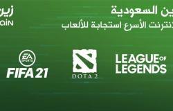 """إنترنت """"زين السعودية"""" الأسرع في """"""""Fifa21 و""""""""League of Legends وDota"""" 2"""""""