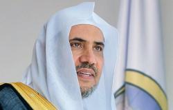 رابطة العالم الإسلامي تدين الاعتداءات الإرهابية التي استهدفت مرافق نفطية بالسعودية