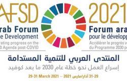 برئاسة السعودية.. اختتام المنتدى العربي للتنمية المستدامة 2021 في الرياض