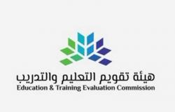 """""""تقويم التعليم"""" تشكّل لجنة إشرافية على الاختبارات الوطنية والدولية"""