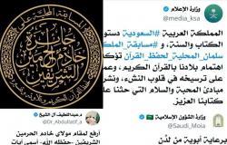 """""""الشؤون الإسلامية"""" تطلق وسمًا عبر """"تويتر"""" تزامنًا مع بدء مسابقة الملك سلمان القرآنية"""