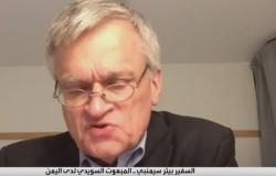 مبعوث السويد لليمن: على الحوثي تأييد السلام.. والمبادرة السعودية مهمة