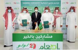 """""""لولو"""" تطلق مبادرات رمضان بالشراكة مع بنك الطعام السعودي"""