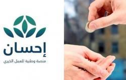 """""""إحسان"""" تعلن تجاوز مبلغ التبرعات 300 مليون ريال عبر الحملة الوطنية للعمل الخيري"""