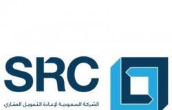 """السعودية لإعادة التمويل العقاري تحصل على تصنيف A وA2 من """"موديز"""" و""""فيتش"""""""