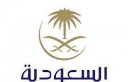 """""""الخطوط السعودية"""" تكشف وضع الدول """"العشرين المحظورة"""" مع عودة الرحلات الدولية"""