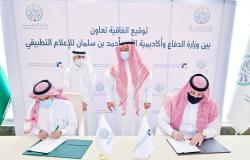 """""""الدفاع"""" و""""أكاديمية الأمير أحمد بن سلمان"""" توقعان اتفاقية في التدريب والتطوير الإعلامي"""