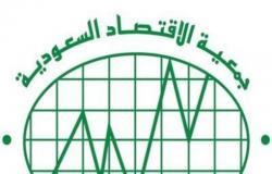 جمعية الاقتصاد السعودية تطلق هويتها الجديدة التي تتماشى مع رؤية المملكة 2030