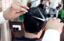 منع تقديم خدمة تنظيف البشرة وصبغات الشعر بصوالين الحلاقة الرجالية