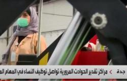 شاهد .. سعوديات يدخلن مجال تقدير الحوادث المرورية بالفحص وتقييم الأضرار