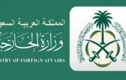 السعودية ترحِّب بالنتائج المثمرة الصادرة عن مؤتمر باريس لدعم جمهورية السودان الشقيقة