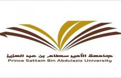 غداً.. بدء التسجيل للفصل الصيفي في جامعة الأمير سطام بالخرج