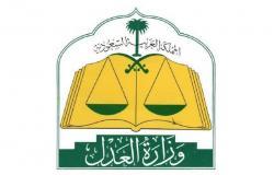 """""""العدل"""": طرح الإصدار الأول لوثيقة نظام الإجراءات الجزائية"""