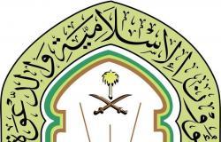 """""""الشؤون الإسلامية"""" تُعيد افتتاح 7 مساجد بعد تعقيمها في 3 مناطق"""