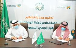 """""""إمارة الشرقية"""" توقّع اتفاقية إنشاء وحدة تطوع نموذجية وفق رؤية 2030"""