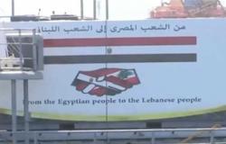 بتوجيهات من الرئيس السيسي.. مصر تقدم مساعدات إنسانية إلى لبنان (فيديو)