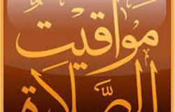 تعرف على مواقيت الصلاة في مدن مصر اليوم السبت 26 يونيو 2021