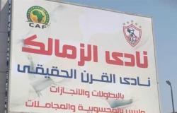 حسين لبيب يصدم جمهور الاهلي: الزمالك نادي القرن وتم اهداء اللقب للاهلي