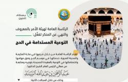 """""""رئاسة الأمر بالمعروف والنهي عن المنكر"""" تفعِّل التوعية المستدامة في الحج"""