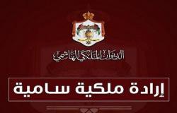إرادة ملكية بدعوة مجلس الأمة إلى الاجتماع في دورة استثنائية الأحد المقبل
