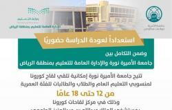 """مركز لقاحات كورونا بجامعة نورة يستقبل منسوبي """"تعليم الرياض"""" بدءاً من غد"""