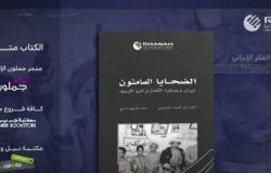 """""""الضحايا الصامتون.. إيران وعسكرة الأطفال في الشرق الأوسط"""".. كتاب """"رصانة"""" الجديد"""