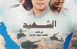 فيلم «الشهيد» بقصر ثقافة السينما مساء الخميس