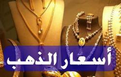 «ارتفعت بعد تصريحات باول».. أسعار الذهب في مصر وعالميا مساء الخميس 29 يوليو 2021