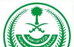 """وزارة الداخلية تعلن البدء رسميًّا في تطبيق إلزامية التحصين المعتمد من """"الصحة"""""""